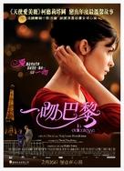 La délicatesse - Hong Kong Movie Poster (xs thumbnail)