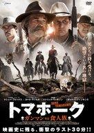 Bone Tomahawk - Japanese Movie Poster (xs thumbnail)