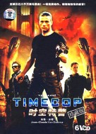 Timecop - Chinese Movie Cover (xs thumbnail)