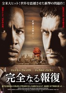 Law Abiding Citizen - Japanese Movie Poster (xs thumbnail)