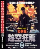 Demolition Man - Chinese Movie Poster (xs thumbnail)