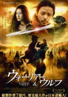 Lang zai ji - Japanese Movie Poster (xs thumbnail)