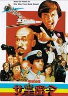 Zuijia paidang zhi nuhuang miling - Hong Kong VHS cover (xs thumbnail)