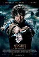 The Hobbit: The Battle of the Five Armies - Greek Movie Poster (xs thumbnail)