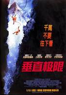 Vertical Limit - Chinese Movie Poster (xs thumbnail)