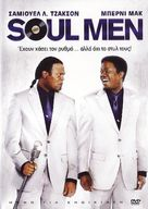 Soul Men - Greek DVD cover (xs thumbnail)