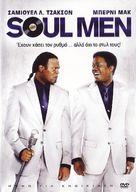 Soul Men - Greek DVD movie cover (xs thumbnail)