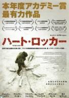 The Hurt Locker - Japanese Movie Poster (xs thumbnail)