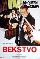 The Getaway - Serbian Movie Poster (xs thumbnail)