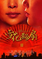 Snow Flower and the Secret Fan - Chinese Movie Poster (xs thumbnail)