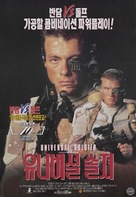 Universal Soldier - South Korean Movie Poster (xs thumbnail)