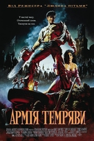Army Of Darkness - Ukrainian Movie Poster (xs thumbnail)