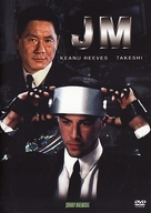 Johnny Mnemonic - Japanese DVD cover (xs thumbnail)