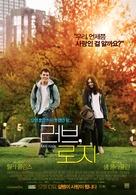 Love, Rosie - South Korean Movie Poster (xs thumbnail)
