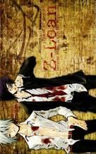 """Zonbi rôn"" - Movie Poster (xs thumbnail)"