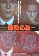 Il conformista - Japanese Movie Poster (xs thumbnail)
