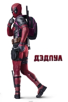 Deadpool - Russian Movie Cover (xs thumbnail)