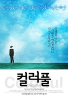 Colorful - South Korean Movie Poster (xs thumbnail)