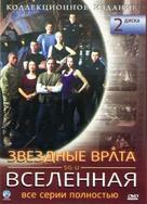 """Stargate Universe"" - Russian DVD cover (xs thumbnail)"