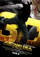 StreetDance 3D - South Korean Movie Poster (xs thumbnail)