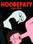 Nosferatu. Uzhas nochi - Russian Movie Poster (xs thumbnail)