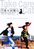 Goyangileul butaghae - Japanese poster (xs thumbnail)