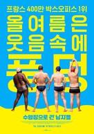 Le grand bain - South Korean Movie Poster (xs thumbnail)