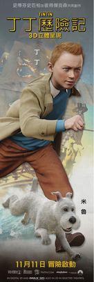 The Adventures of Tintin: The Secret of the Unicorn - Taiwanese Movie Poster (xs thumbnail)