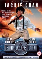 Project A - British DVD movie cover (xs thumbnail)