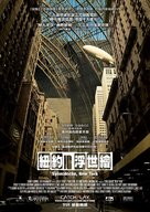 Synecdoche, New York - Taiwanese Movie Poster (xs thumbnail)