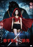 Little Dead Rotting Hood - Japanese Movie Cover (xs thumbnail)
