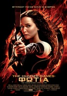The Hunger Games: Catching Fire - Greek Movie Poster (xs thumbnail)