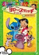 """Lilo & Stitch: The Series"" - Japanese Movie Cover (xs thumbnail)"