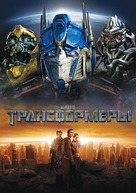 Transformers - Russian DVD movie cover (xs thumbnail)