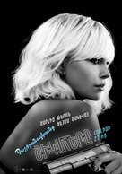 Atomic Blonde - Armenian Movie Poster (xs thumbnail)