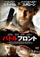 Homefront - Japanese DVD movie cover (xs thumbnail)
