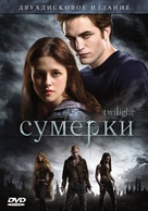 Twilight - Russian Movie Cover (xs thumbnail)