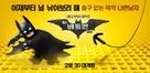 The Lego Batman Movie - South Korean Movie Poster (xs thumbnail)