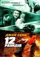 12 Rounds - Ukrainian Movie Poster (xs thumbnail)