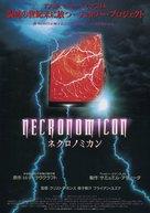 Necronomicon - Japanese Movie Poster (xs thumbnail)