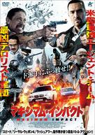 Maximum Impact - Japanese Movie Cover (xs thumbnail)