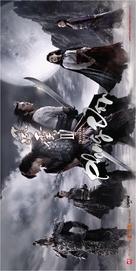 Fung wan II - Vietnamese Movie Poster (xs thumbnail)