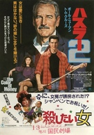 The Color of Money - Japanese Movie Poster (xs thumbnail)