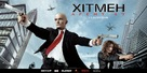 Hitman: Agent 47 - Ukrainian Movie Poster (xs thumbnail)