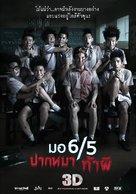 Mo 6/5 pak ma tha phi - Thai Movie Poster (xs thumbnail)