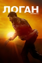Logan - Russian Movie Cover (xs thumbnail)