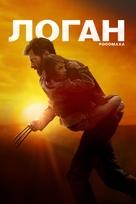 Logan - Russian Movie Cover (xs thumbnail)