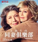 """""""Grace and Frankie"""" - Chinese Movie Poster (xs thumbnail)"""