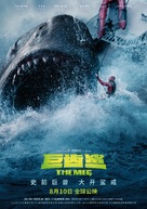 The Meg - Chinese Movie Poster (xs thumbnail)