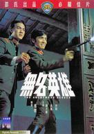 Wu ming ying xiong - Hong Kong Movie Cover (xs thumbnail)